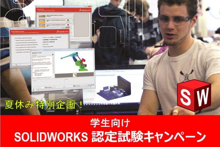 夏休み特別企画!学生向け SOLIDWORKS 認定試験キャンペーン実施!