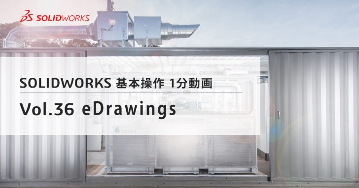 SOLIDWORKS 基本操作 1分動画 – vol.36  eDrawings