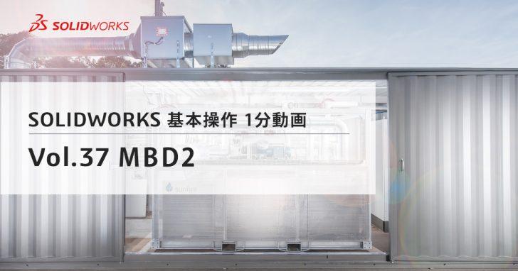SOLIDWORKS 基本操作 1分動画 – vol.37 MBD2