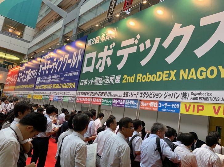 オートモーティブワールド展/名古屋に出展しています!