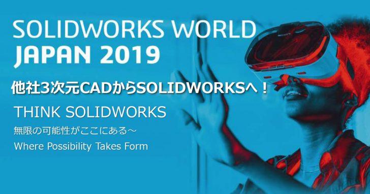 「他社3次元CADからSOLIDWORKSへ!」~事例にみる移行と混在環境運用の勘所~どんなセッションなの?