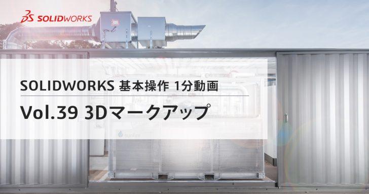 SOLIDWORKS 基本操作 1分動画 – vol.39 3Dマークアップ