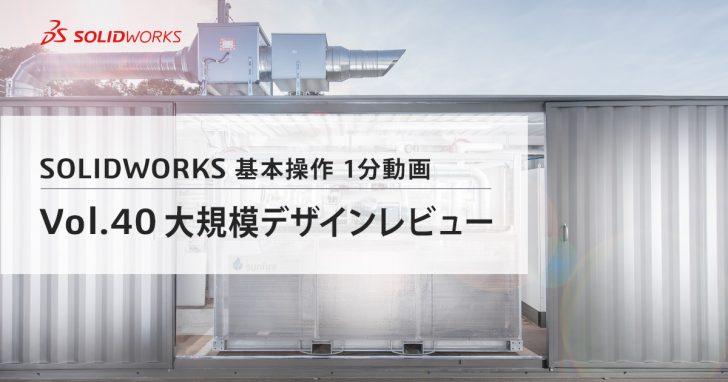 SOLIDWORKS 基本操作 1分動画 – vol.40 大規模デザインレビュー