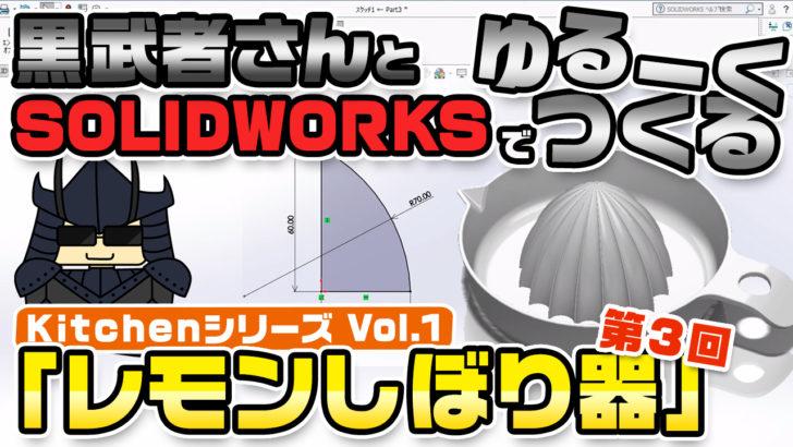 黒武者サンとSOLIDWORKSでゆるーくつくる Kitchenシリーズ1 第3回