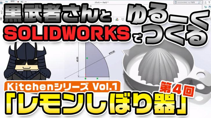 黒武者サンとSOLIDWORKSでゆるーくつくる Kitchenシリーズ1 第4回
