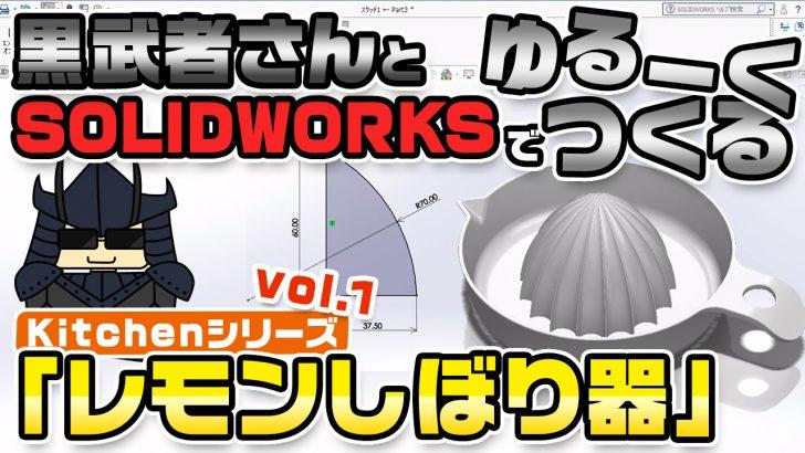 黒武者サンとSOLIDWORKSでゆるーくつくる Kitchenシリーズ1 第1回