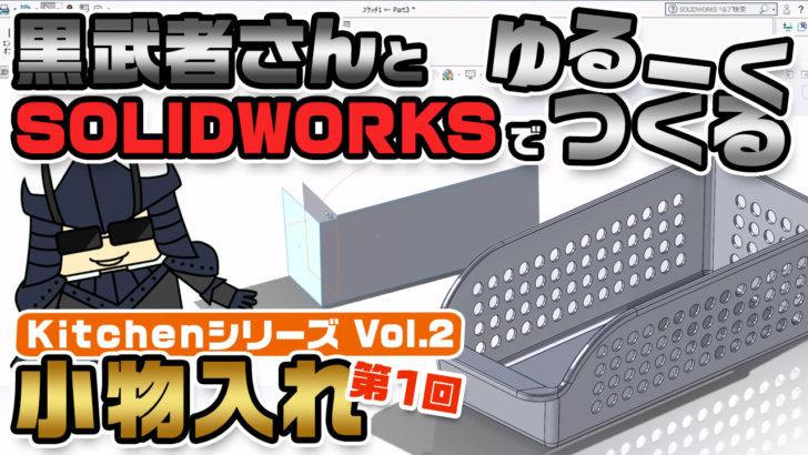 黒武者サンとSOLIDWORKSでゆるーくつくる Kitchenシリーズ2 第1回