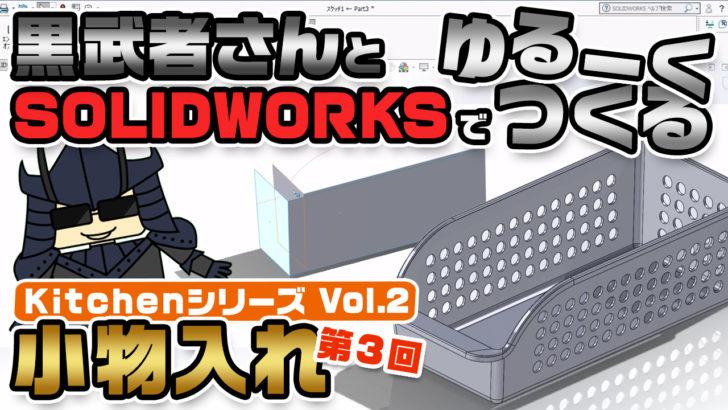 黒武者サンとSOLIDWORKSでゆるーくつくる Kitchenシリーズ2 第3回