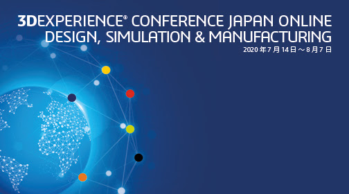 3DEXPERIENCE CONFERENCE JAPAN 2020 ONLINE 新しい価値創造のためのプロセス・創発・働き方【Dassault Systèmes主催】