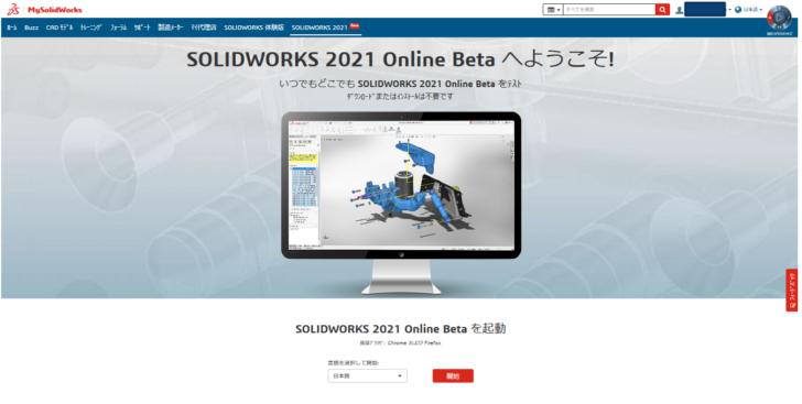 インストール不要!オンラインで気軽にSOLIDWORKS 2021 Beta版に触れてみよう!