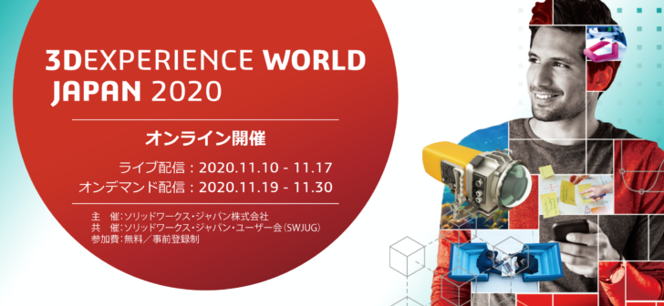 3DEXPERIENCE World Japan 初のオンライン開催 —  11/10 11:00am開幕!!