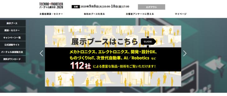 Techno Frontier Virtual 展示会2020-ものづくりの情報収集変化の潮流