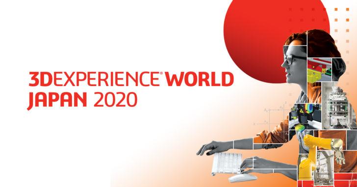 3DEXPERIENCE World 登録してみませんか?