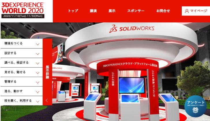 キーワードは環境をつくる・管理する・動かす・魅せる — 3DEXPERIENCE World Japan
