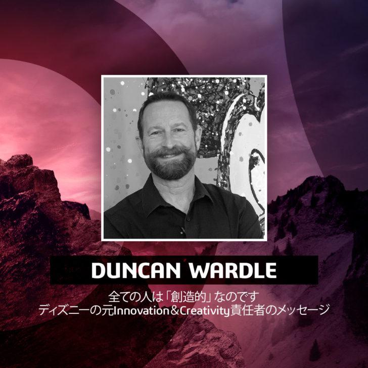 あなたはDuncan Wardleを知っているか ー 創造性を向上させる、ということ