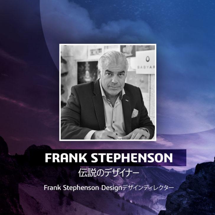 Frank StephensonーFrank Stephenson Design社のデザイン・ディレクター