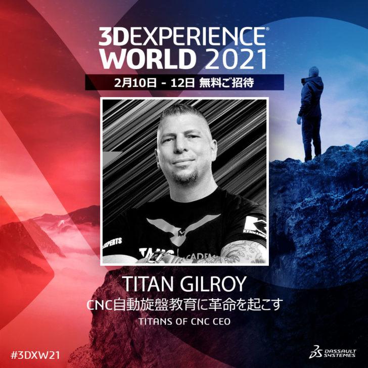 Titan Gilroy – 製造業のアメリカン・ドリーム