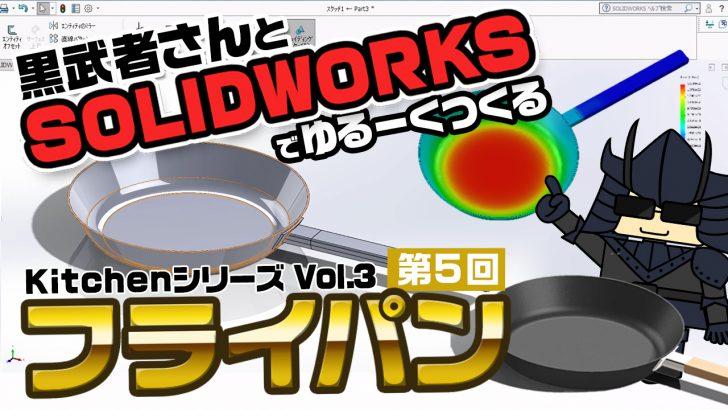 黒武者サンとSOLIDWORKSでゆるーくつくる Kitchenシリーズ3 フライパンと熱伝導解析第5回
