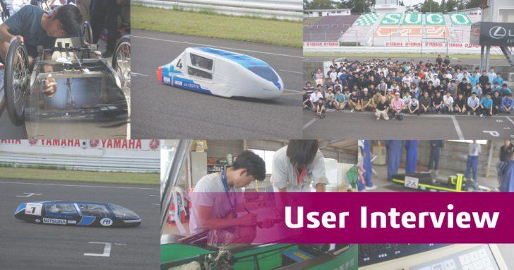 User Interview :「菅生の坂から名取の風へ」自作電気自動車競技大会エコランレースの火は絶やさない!