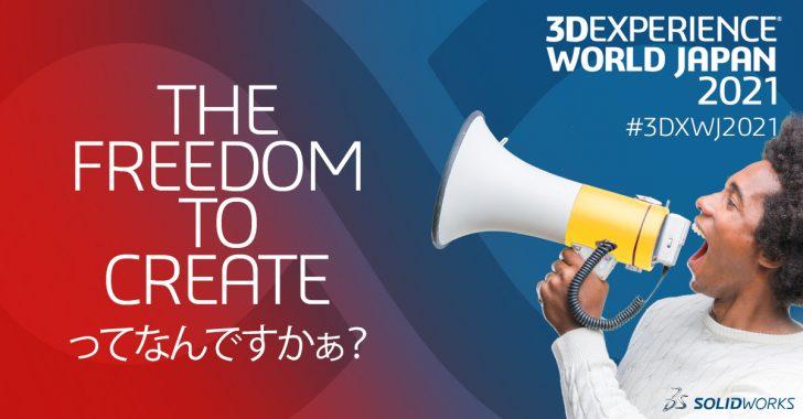 THE FREEDOME TO CREATE