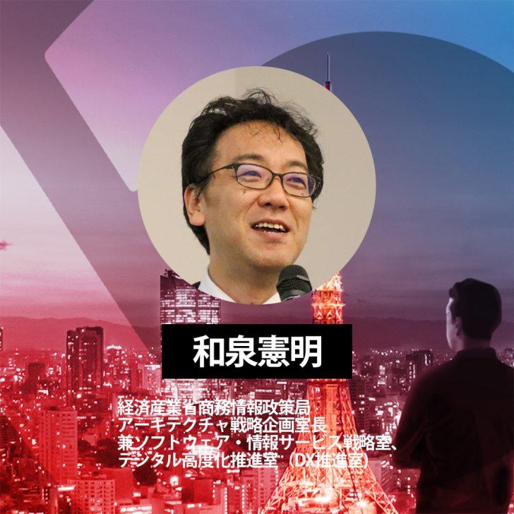 3DEXPERIENCE WORLD JAPAN 2021 に和泉憲明氏ご登壇!