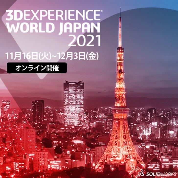 3DEXPERIENCE WORLD JAPAN 2021 参加登録サイトオープン!!