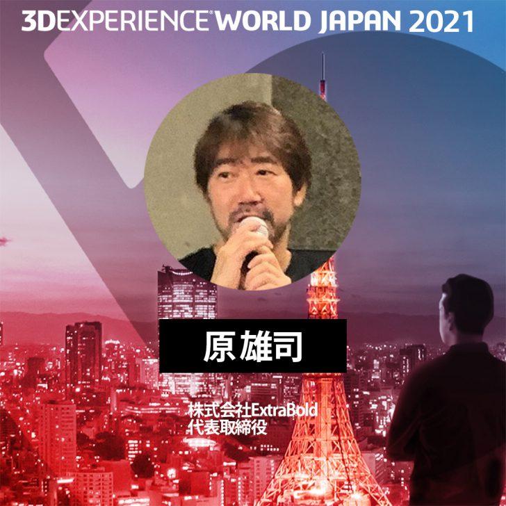 3DEXPERIENCE WORLD JAPAN 2021 原 雄司氏ご登壇!