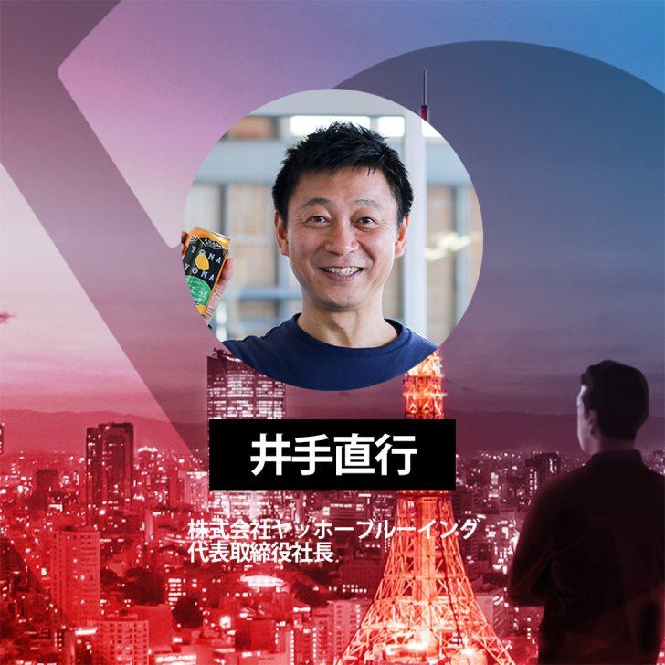 3DEXPERIENCE WORLD JAPAN 2021 井手直行氏ご登壇!