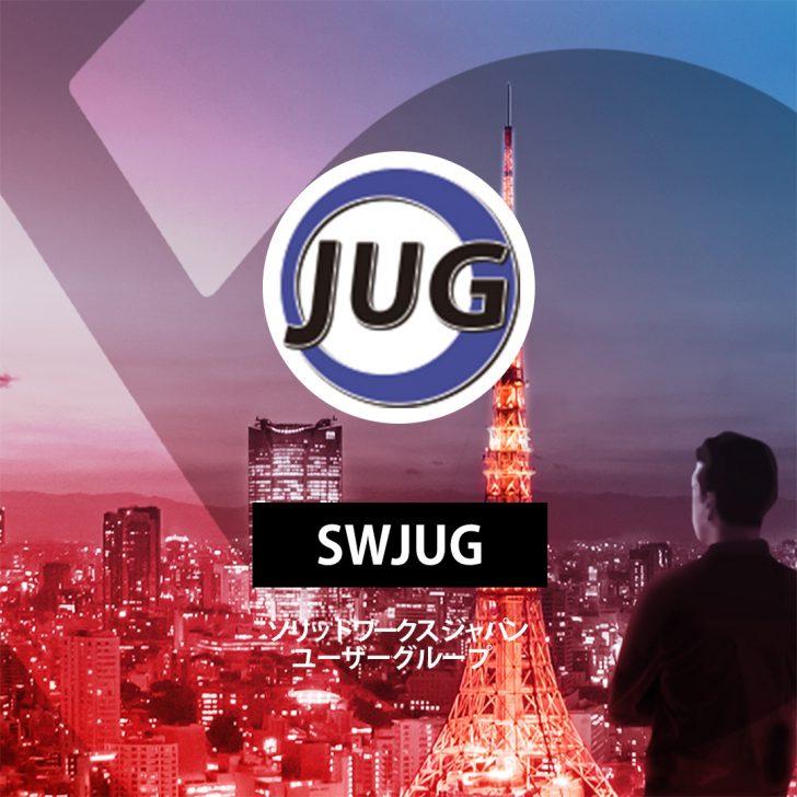 今年もピカイチの企画で見せます 必見!SWJUGセッション