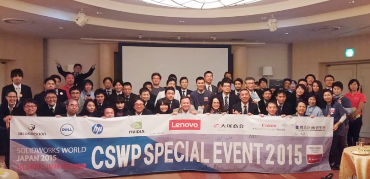 SOLIDWORKS World Japan 2016 Event Preview