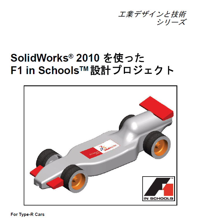 SolidWorks Tutorial: F1inSchools in Japanese